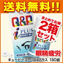 目の疲れ キューピーコーワi プラス 180錠×2箱 /キュ...