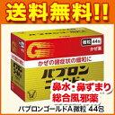 風邪薬 パブロンゴールドA微粒 44包 指定第2類医薬品 せ...