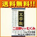 二日酔い クラシエ 五苓散(ゴレイサン)料エキス顆粒 [45...