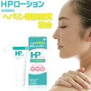 肌荒れ HPクリーム 60g ヘパリン類似物質 hpクリーム...