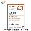 胃薬 ツムラ 43 六君子湯(リックンシトウ)エキス顆粒 1...