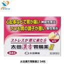 胃薬 太田漢方胃腸薬2 (34包) 胃部不快感 胃炎 胃痛 ...