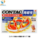 喉の痛み 新コンタックかぜ総合24カプセル 第2類医薬品 か...
