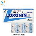 ロキソニンS 12錠 頭痛 生理痛 月経痛 骨折痛 歯痛解熱鎮痛薬 第1類医薬品 第一三共ヘルスケア...