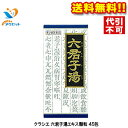 胃薬 クラシエ 六君子湯エキス顆粒 [45包] リックンシト...