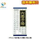 胃薬 クラシエ 六君子湯エキス顆粒 [45包×2個セット] ...