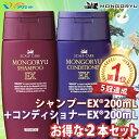 モンゴ流シャンプーex 200ml+コンディショナーex 2...
