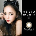 ReVIA 1month 2枚入り(度なし)COLOR 安室...