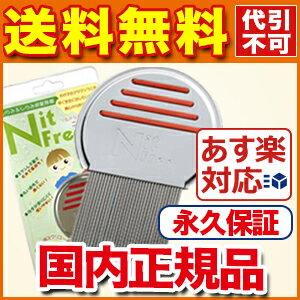 クーポン ニットフリーコーム ソルドジャパン アタマジラミ