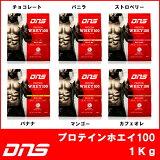 DNSプロテインホエイ100(1kg)【】【smtb-TK】あす楽対応【HLSDU】