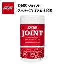 DNS ジョイント スーパープレミアム (540粒) 送料無料 あす楽対応 グルコサミン コンドロイ