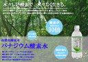 バナジウム酸素水 (有酸素生活) 500ml×24本 あす楽対応 送料無料 酸素水 疲労回復 高濃度