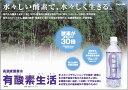 有酸素生活(高濃度酸素水)500ml×24本あす楽対応