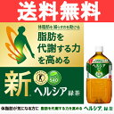 ヘルシア緑茶 1L×12本入り あす楽対応 ドリンク 送料無料 トクホ 特保 ペットボトル 飲料 飲 ...