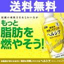 ヘルシアスパークリング レモン味 500ml×24本 あす楽対応 ドリンク 送料無料 トクホ 特保  ...