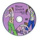 ウェーブストレッチ ベーシック 集大成(約90分) あす楽対応 ウェーブストレッチリング DVD