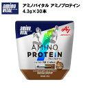【味の素】 アミノバイタル アミノプロテイン チョコレート味 4.3g×30本入り あす楽対応 送料無料 アミノ酸 ホエイプロテイン 粉末 プロテイン BCAA 味の素 チョコレート チョコ 顆粒 バリン ロイシン イソロイシン サプリ サプリメント