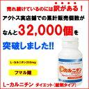 【アクトスオリジナルサプリメント】L-カルニチンダイエット ...