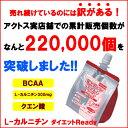 【アクトスオリジナルサプリメント】L-カルニチンダイエット Ready マスカット風味 30個入りあ...
