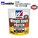 ウイダー ウエイトダウンプロテインフルーツミックス味(900g)約60回分あす楽対応