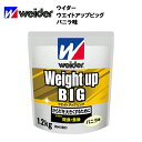 ウイダー ウエイトアップビッグ バニラ味 (1.2kg) あす楽対応 送料無料 ウィダー プロテイン バニラ カルシウム ホエイプロテイン ウェイトアップ ウエイトアップ ホエイ ビタミン 粉末 サプリ サプリメント 野球 サッカー ホエイパウダー