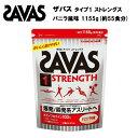 ザバス タイプ1 ストレングス バニラ味 55食分(1155g) 送料無料 あす楽対応 プロテイン ホ