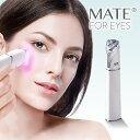 目元ケア 美顔器 ラジオ波 低周波 美容器 美容家電 家庭用   アクシージア メイト フォーアイズ AXXZIA Mate For Eyes 公式