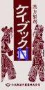 (医薬品画像)ケイブックN「コタロー」