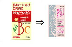 ・【第3類医薬品】肌あれ・にきび・口内炎に!ビタミンBCプラス ヨクイニンタブレット 210錠(販売名:ヨクイノーゲンBC錠)(発送までに数日かかる場合がございます)
