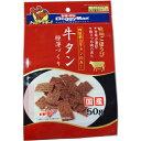 寵物, 寵物用品 - 牛タン極薄づくり50g【シート牛タンごほうびおいしい国産】