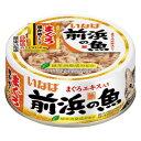 前浜の魚まぐろ細かめフレーク【いなば猫キャットフード缶】