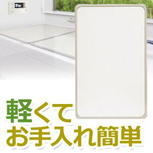 組合せ風呂ふたF73×49cm