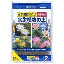 水生植物の土 2L【RCP】