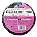 強力防水用 両面テープ(黒)【RCP】