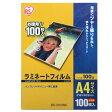ラミネートフィルム A4サイズ 厚み100ミクロン LZ-A4100【RCP】
