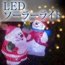 ソーラーソフトモチーフライト サンタクロース LGI-3D02S【タカショー イルミネーション モチーフライト サンタ クリスマス】