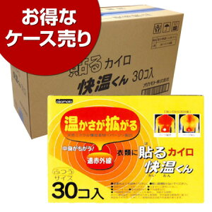 貼るカイロ快温くんレギュラー30個入×8個(ケース販売)