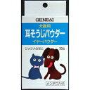 寵物, 寵物用品 - イヤーパウダー【RCP】
