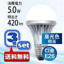 LED電球 Ciga エコーライト 恵みの光 昼白色 5.0w 420lm【3個セット】【RCP】
