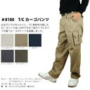 T/Cカーゴパンツ ネイビー LLサイズ #8100【RCP】