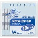 フラットファイルA4S10冊パック青 99Kフ-A4S-BX10【RCP】