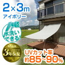 日よけ シェード クールシェード 2m×3m GSA-W30I アイボリー【日よけ 日除け シェード