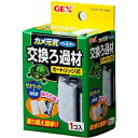 GEX カメ元気フィルター 交換ろ過材【RCP】【02P03Dec16】