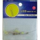 LED φ3mm黄 5個入り KIT-LE3/Y