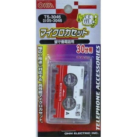 マイクロカセット30分用 TS-3046