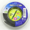 収縮チューブφ10.0mm 2m黒 DZ-TR100/K