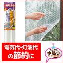 窓ガラス断熱シート E1600 フォーム 2P