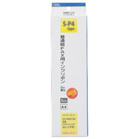 ファクス用インクリボン S−P4タイプ 6本入り OA-FRH16S-P4