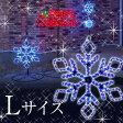 2Dモチーフライト LIT-2D15L スノーフレーク L 【タカショー Takasho TAKASHO タカショウ 2Dモチーフライト LIT-2D15L スノーフレーク L】