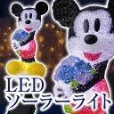 クーポン ソーラー ソフトモチーフライト ミッキーマウス キャラクター